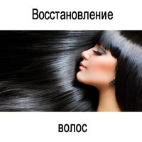 Молекулярного восстановления волос