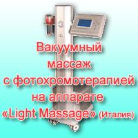 Вакуумный массаж с фотохромотерапией на аппарате «Light Massage»(Италия)